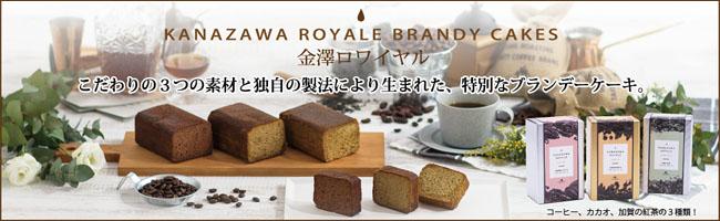 ブランデーケーキ金澤ロワイヤルシリーズは3種類こちらからら