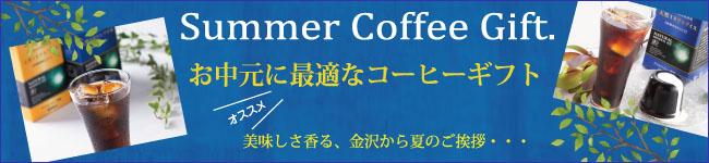 お中元ギフト特集はこちら 美味しいアイスコーヒーギフトはいかがですか
