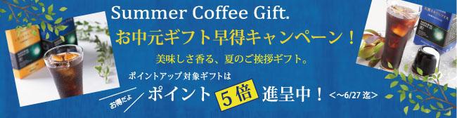お中元コーヒーギフト特集はこちら 美味しいアイスコーヒーギフトを贈りませんか?