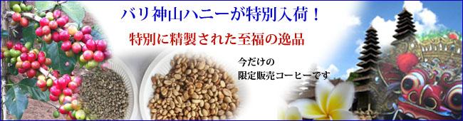 バリ神山ハニーコーヒーを特別販売