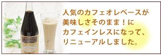 人気のカフェインレス・カフェオレベースはこちら