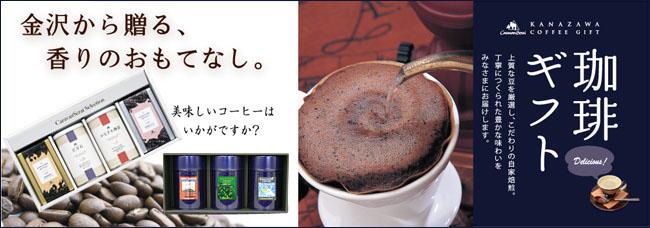 コーヒー専門店の美味しいコーヒーギフトはこちらから