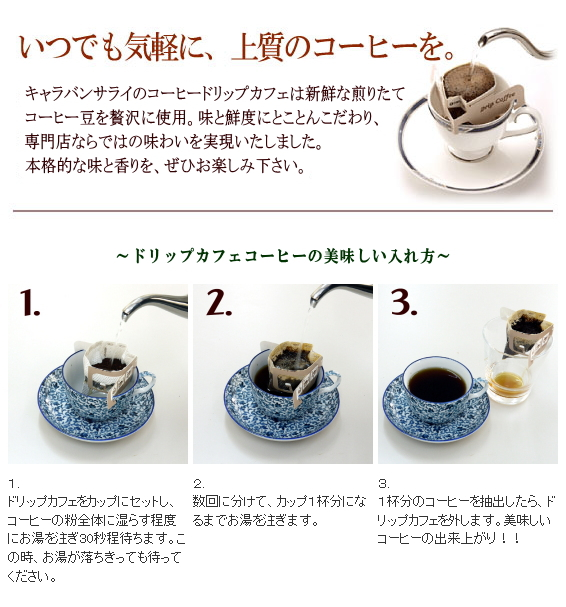 キャラバンサライのドリップカフェは煎りたて厳選コーヒー豆を贅沢に使用しております。本格的な味と香りが気軽に楽しめる商品です。