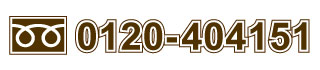 フリーダイヤル 0120-404151