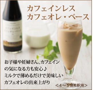 カフェインレスコーヒーで作った美味しいカフェオレベースはこちらから