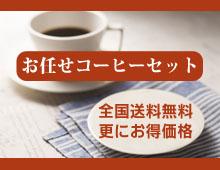 全国送料無料でお得価格のおまかせコーヒーセットはこちら