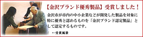 """コーヒーブランデーケーキは金沢市より""""金沢かがやきブランド優秀新製品""""の認定を受けました"""