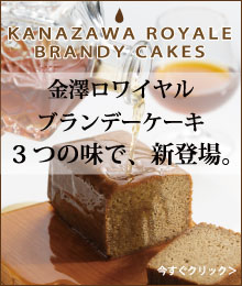 ブランデーケーキ金澤ロワイヤルシリーズは3種類こちらから