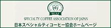 日本スペシャルティコーヒー協会のホームページはこちら